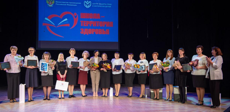 IV Всероссийский конкурс «Школа – территория здоровья»