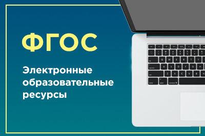 Электронные образовательные ресурсы как средство реализации ФГОС