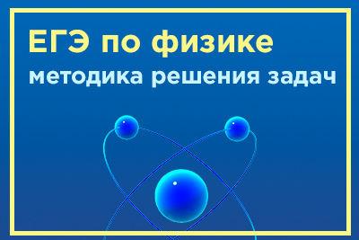 ЕГЭ по физике: методика решения задач
