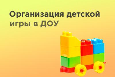 Современные методы организации детской игры в ДОУ