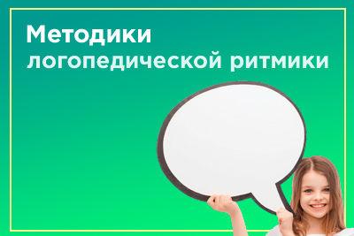 Современные методики логопедической ритмики с детьми с нарушениями речи
