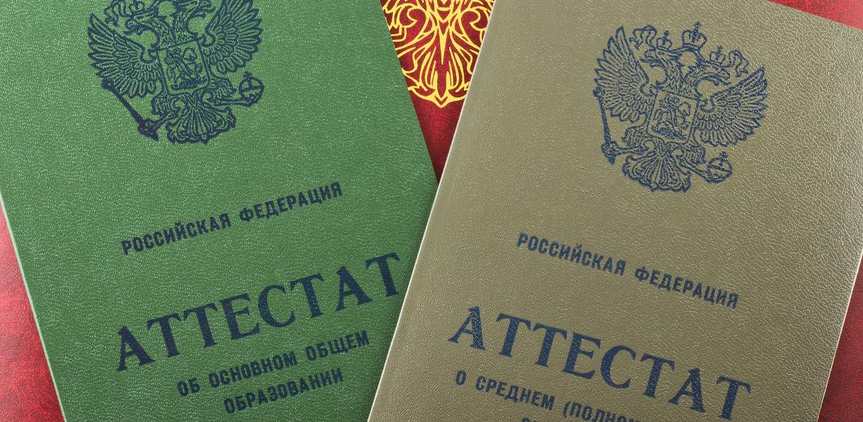 В России начнут выдавать аттестаты с новыми оценками