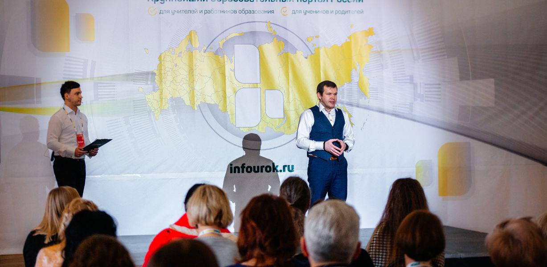 II Международный педагогический «Инфофорум»: итоги